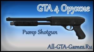 Pump Shotgun в GTA 4