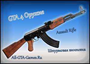 Assault Rifle в GTA 4