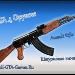 GTA 4 Оружие Assault Rifle
