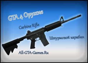 Carbine Rifle в GTA 4