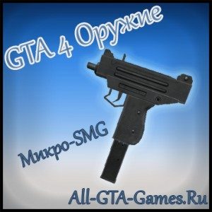Микро-SMG в GTA 4
