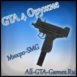GTA 4 Оружие Микро-SMG