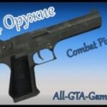 GTA 4 Оружие Desert Eagle