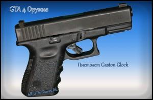 Пистолет Gaston Glock в GTA 4