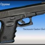 GTA 4 Оружие Пистолет Gaston Glock