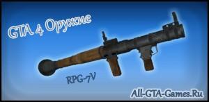 RPG в GTA 4