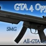 GTA 4 Оружие SMG