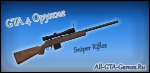 Снайперская винтовка в GTA 4
