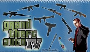 Оружие в GTA 4