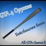 GTA 4 Оружие Бита