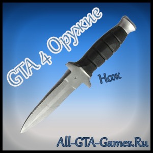 GTA 4 Оружие Нож