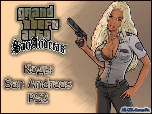 Коды для San Andreas PS2