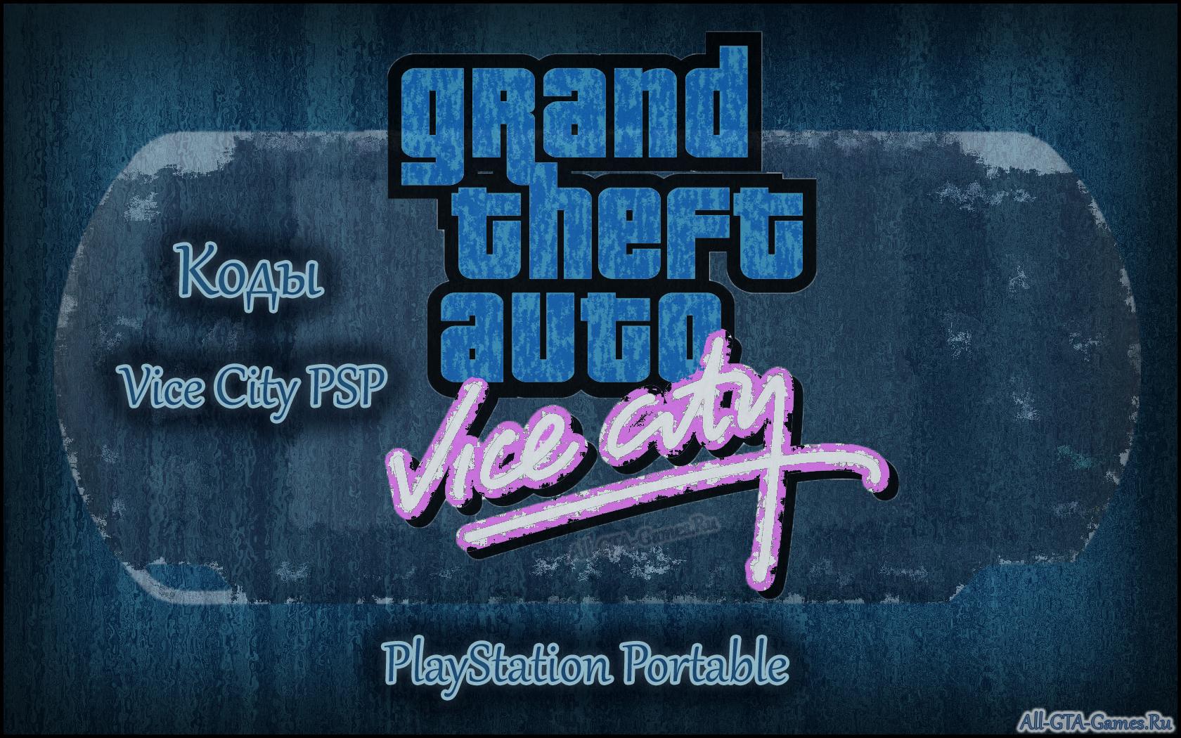 Чит коды GTA VC - Коды на GTA Vice City deluxe Всё.