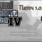 GTA 4 Патч 1.0.7.0