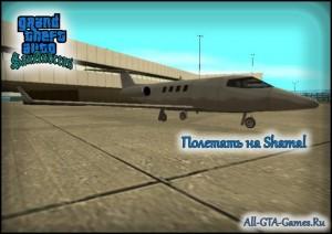 Полетать на самолете Shamal