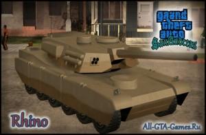 Rhino в GTA San Andreas
