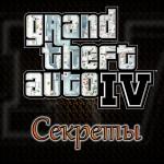Секреты GTA 4