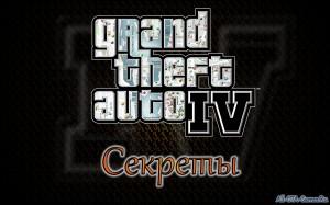 GTA 4 Секреты