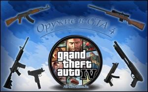 GTA 4 Оружие